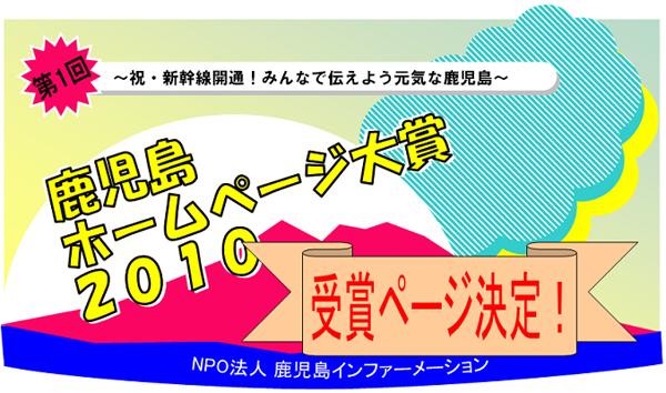 ホームページ大賞2010画像