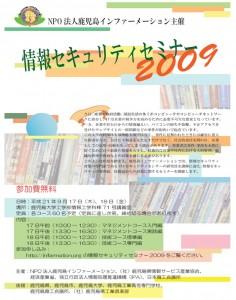 2009年度IPA情報セキュリティセミナーポスター