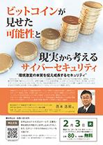 IT最新動向セミナー「ビットコインとサイバーセキュリティ」2017/02/03